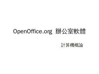 CH09-OpenOffice.org辦公...