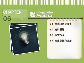 CHAPTER 06 程式語言
