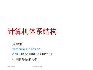 Chapter 7 TLP - 中国科学技术大学