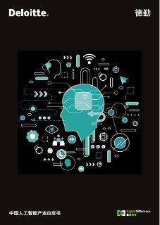 中国人工智能产业白皮书