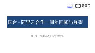 国台-阿里云合作一周年回顾与展望 - Ch...