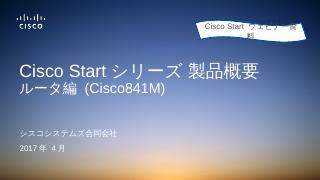 【資料】Cisco Startウェビナー ...
