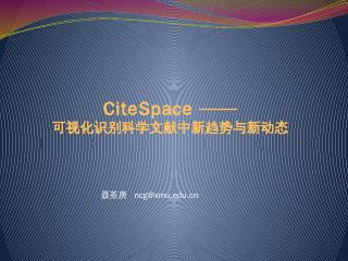文献分析工具CiteSpace介绍及导用