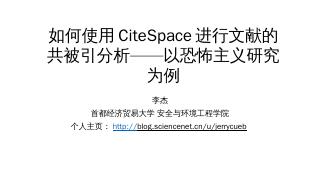 CiteSpace