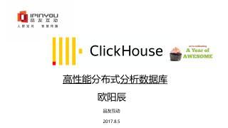 ClickHouse高性能分布式分析数据库