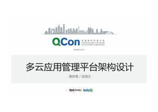 迟连义 - 《多云应用管理平台架构设计》