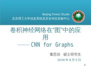 CNN for Graphs 算法原理 -...