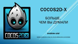 Cocos2d-x - Game Factory Conference