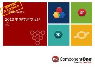 ComponentOne 2013中国技术...