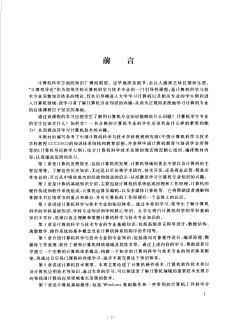 计算机科学导论 侯惠芳