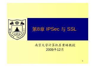 计算机系统信息安全:IP安全