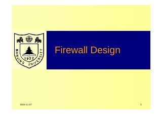 计算机系统信息安全:网络防火墙技术