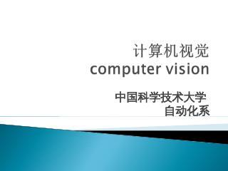 计算机视觉:绪论
