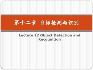 目标检测与识别:视觉显著性与似物性采样