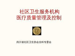 CONTENTS - 四川社区卫生网www...