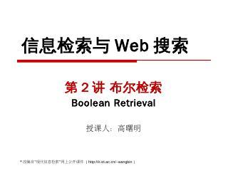 针对布尔查询的检索 - Coremail邮件系统
