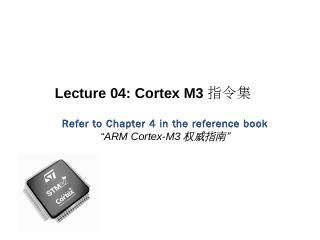 Cortex-M3指令集简介