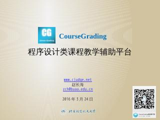 加入CourseGrading QQ用户群...