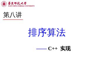 09  c++程序设计--排序算法