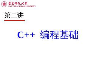 03  c++程序设计-- 编程基础