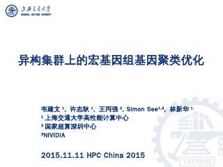 主机(CPU) 设备(GPU) - 上海交通大学