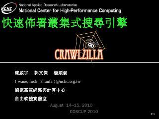 Crawlzilla中文分詞中文分詞是…?...