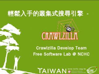 輕鬆入手的叢集式搜尋引擎- Crawlzi...