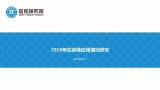 信和研究院2018年区块链应用情况研究