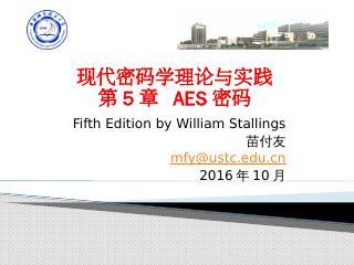 05现代密码学理论与实践--aes密码