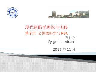 09现代密码学理论与实践--公钥密码学与RSA