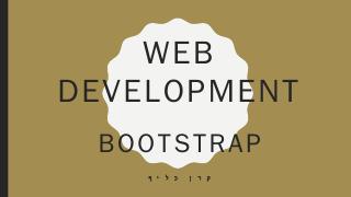 css של bootstrap קובץ...