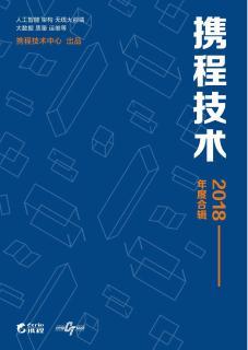 携程技术2018年度合辑