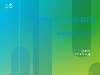 思科腾讯通CUC-RTX 8.6版本产品介绍