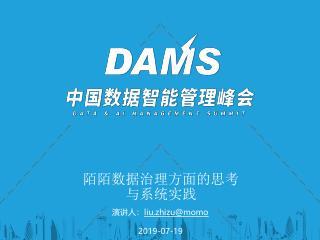 刘志祖 - 陌陌数据治理方面的思考与系统实践