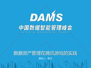 陈才 - 数据资产管理在腾讯游戏的实践