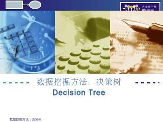 数据挖掘方法:决策树Decision Tr...