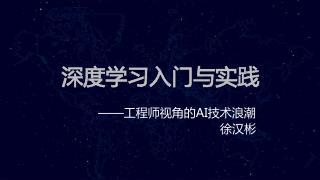 徐汉彬 - 深度学习入门与实践
