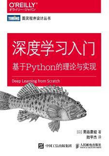 深度学习入门--基于Python的理论与实现