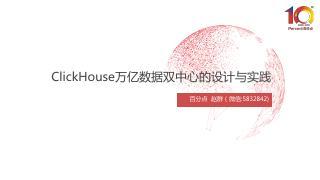 ClickHouse万亿数据双中心的设计与实践
