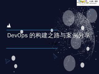 DevOps 演进路线之二