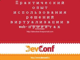 Презентация - devconf...