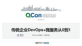 赵安全 - 传统企业DevOps+微服务从...