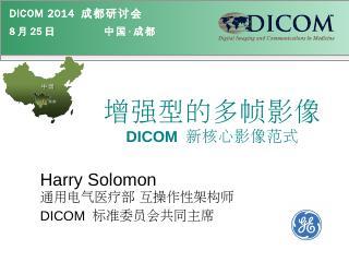 成都增强型的多帧影像DICOM 新核心影像范式