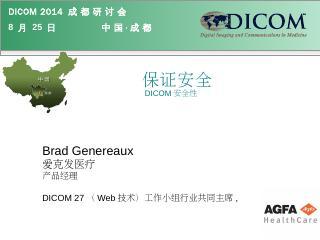 DICOM基于安全传输协议DICOM文件加...
