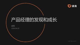 滴滴 俞军 - 《产品经理的发现和成长》