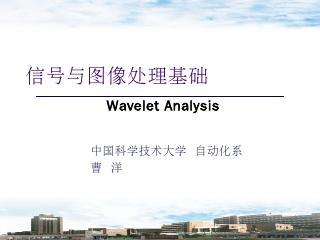 离散小波变换(discrete wavel...