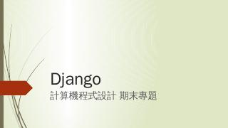 Django - 首頁