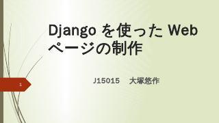 DjangoWeb