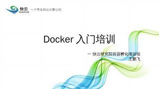 容器孵化项目之Docker技术实践分享一....