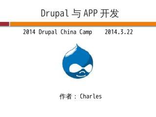 Drupal与APP开发.ppt - Dr...